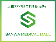 SANWA MEDICAL MALL